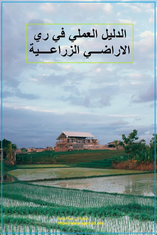 كتاب : الدليل العملي في ري الاراضي الزراعية