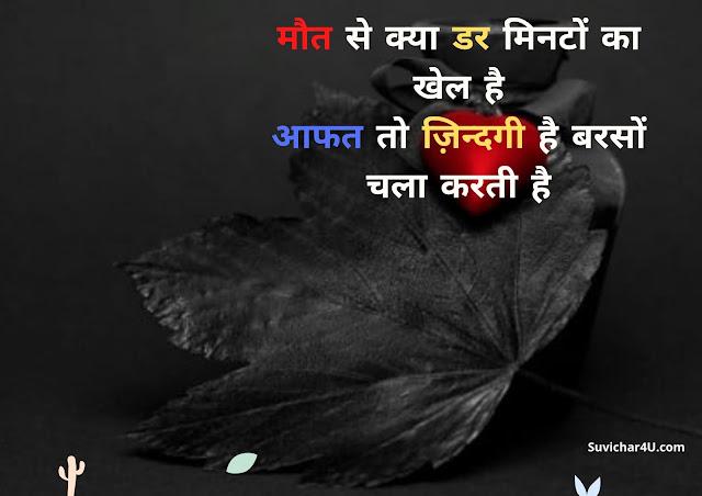 Maut Shayari in Hindi Collection