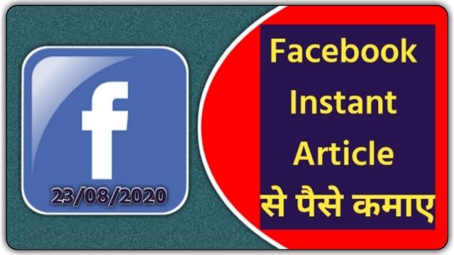 Facebook Instant Article से पैसे कमाए