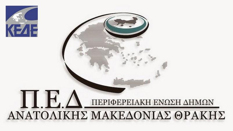 Συνεδριακή Διάσκεψη ΠΕΔ Ανατολικής Μακεδονίας - Θράκης