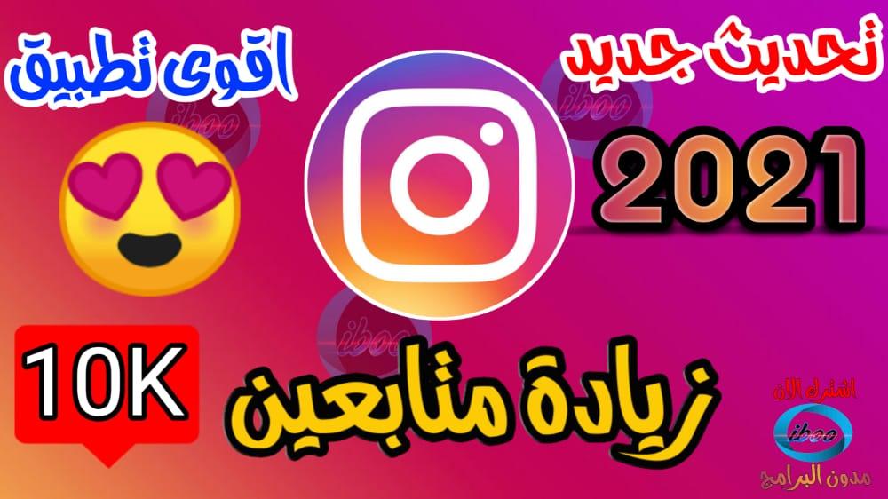 زيادة متابعين انستقرام مجاناً من تطبيق جديد 2021 Instagram followers