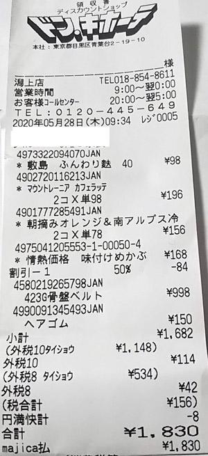ドン・キホーテ 潟上店 2020/5/28 のレシート