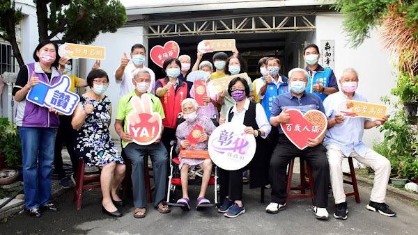 彰化長壽縣237位百歲人瑞 王惠美走訪致贈重陽禮金