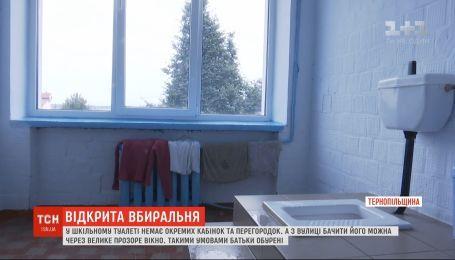 У шкільному туалеті на тернопільщині немає перегородок, зате є велике прозоре вікно