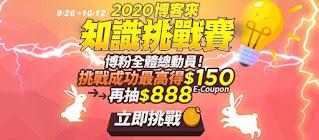 【博客來】2020知識挑戰賽,領e-coupon