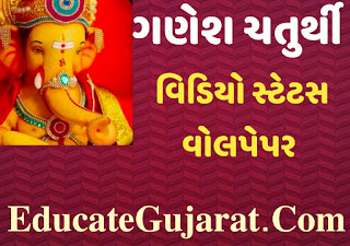 Ganesh chaturthi WhatsApp Group