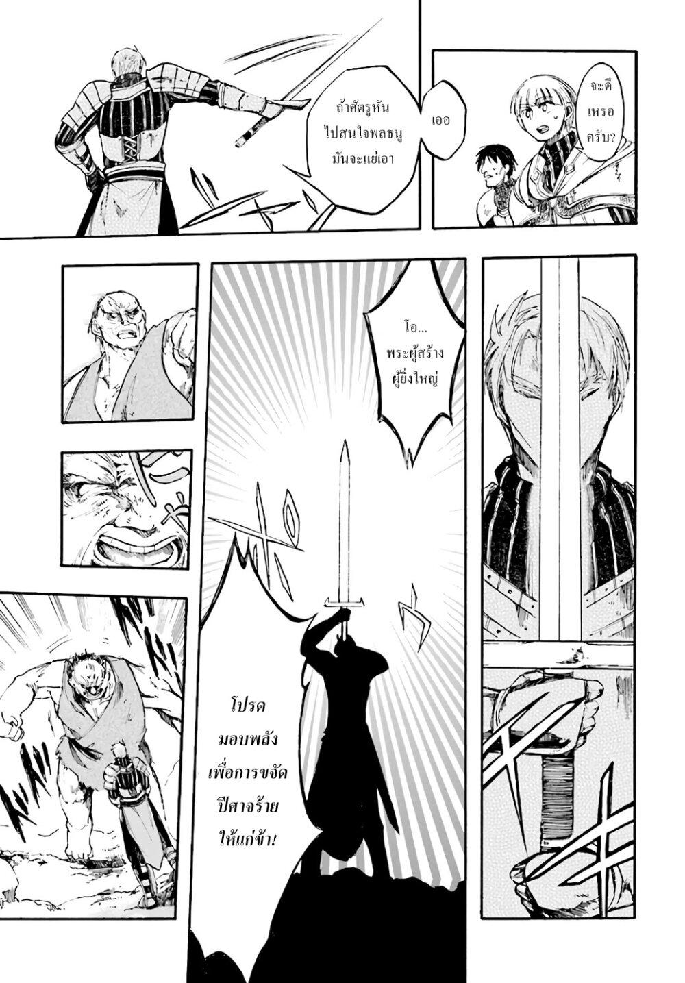 อ่านการ์ตูน Isekai Apocalypse MYNOGHRA ~The Conquest of the World Starts With the Civilization of Ruin~ ตอนที่ 6 หน้าที่ 26