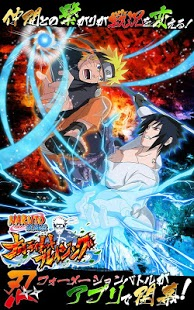 Ultimate Ninja Blazing jp Hack apk