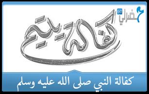 الدرس الخامس : كفالة النبي صلى الله عليه وسلم