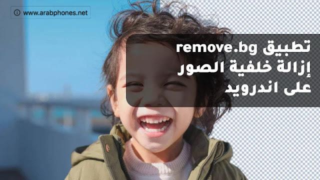 تطبيق remove.bg لإزالة خلفية الصور على اندرويد