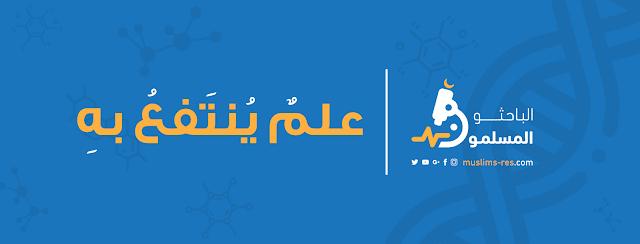 صفحة-الباحثون-المسلمون