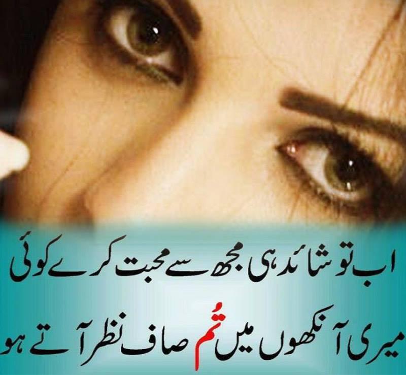 Sad Girl Wallpaper Hd New Poetry Romantic Amp Lovely Urdu Shayari Ghazals Baby