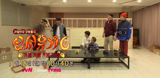 tvN NEW JOURNEY TO THE WEST 6 Engsub (EP.3)    Sechkies Jiwon & WINNER Mino