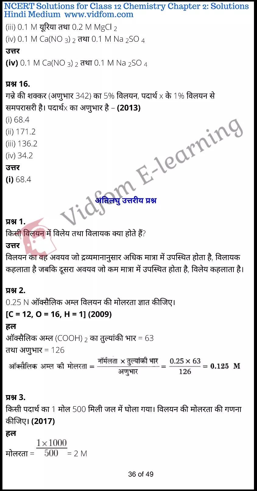 class 12 chemistry chapter 2 light hindi medium 36