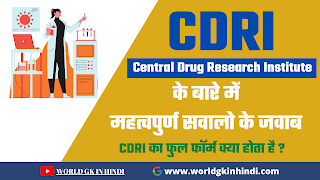 CDRI Full Form in Hindi | CDRI Lucknow