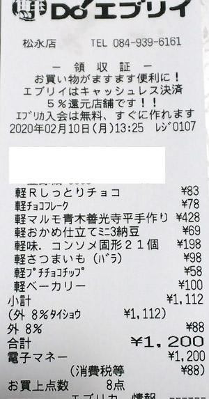 鮮Do!エブリイ 松永店 2020/2/10 のレシート