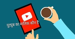 Youtube ka malik kaun hai