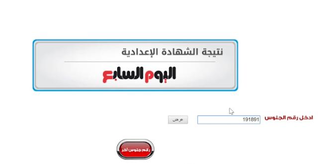 محافظة الجيزة : نتيجة الشهادة الاعدادية الترم الاول 2019 للصف الثالث الاعدادى - برقم الجلوس