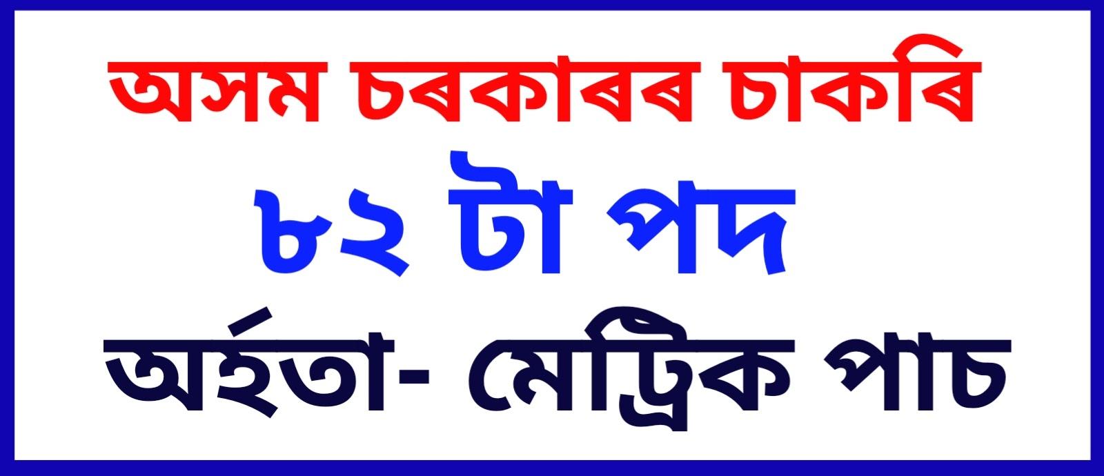 DC Nagaon Recruitment 2021 – 82 Gaon Pradhan Vacancy
