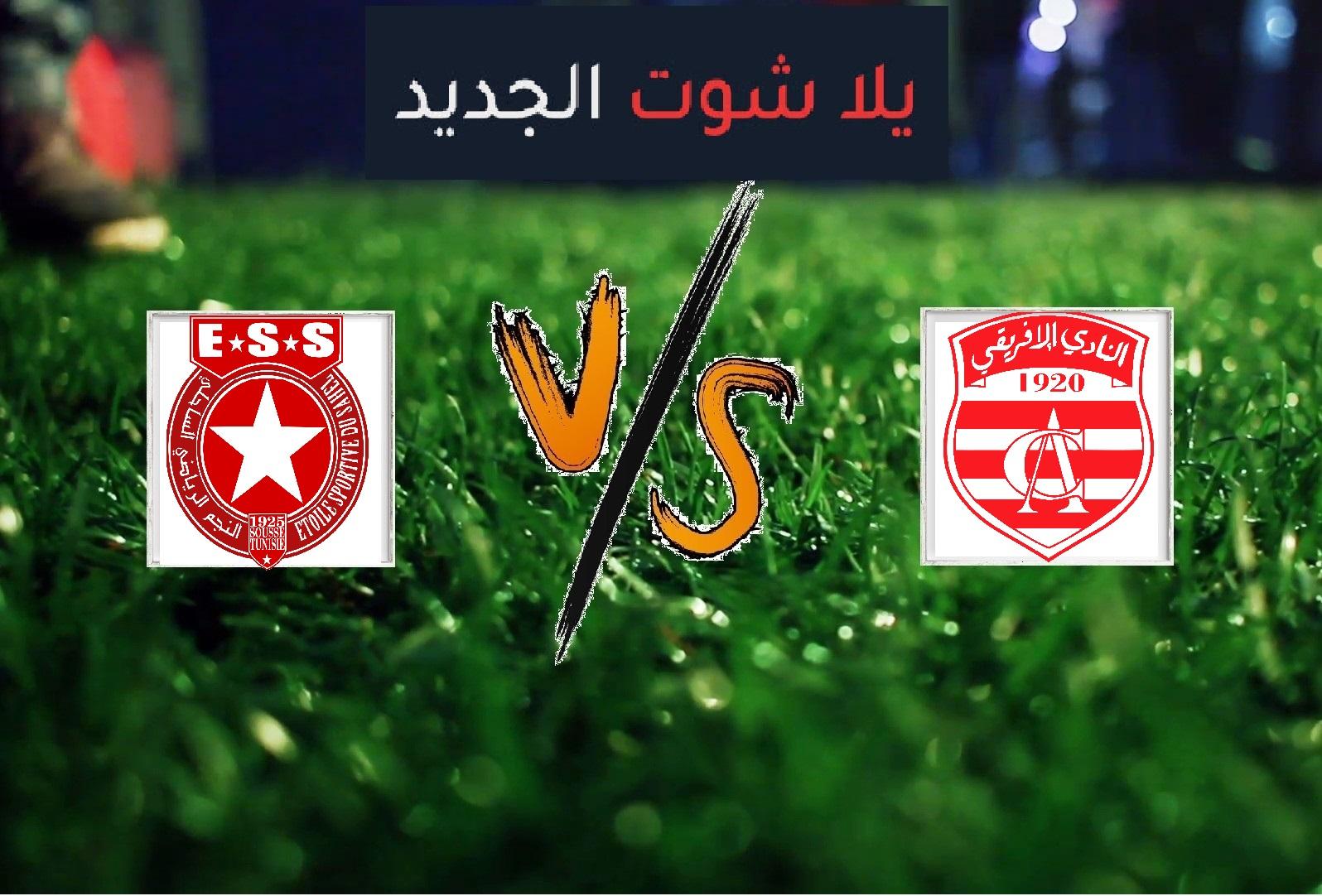 النجم الساحلي يفوز على النادي الإفريقي بهدفين دون رد اليوم السبت 15-06-2019 الدوري التونسي