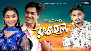 Rong Mohol Lyrics (রং মহল) Samz Vai   Opu Vai