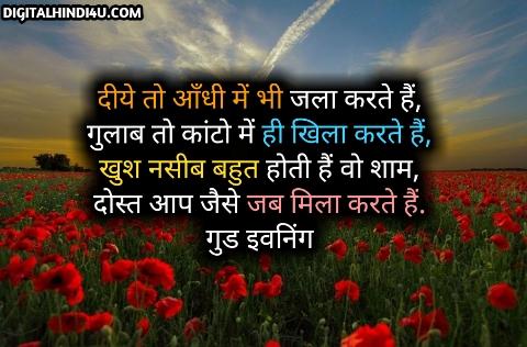 Good Evening Shayari image download