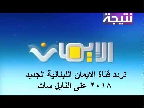 تردد قناة الإيمان اللبنانية الجديد 2018 على النايل سات