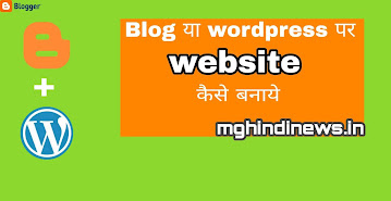 how-to-create-website-or blog-in-2020