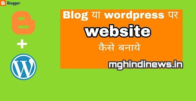 BLOG या WORDPRESS से पैसे कैसे कमाये how to make money from blogger or wordpress