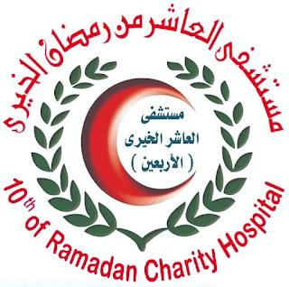 مستشفى الاربعين فى العاشر من رمضان