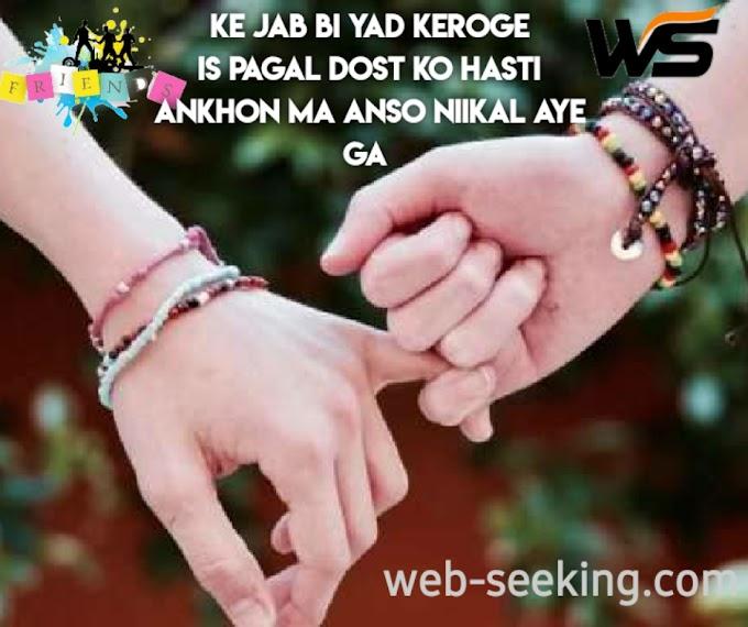 Yaad Karoge Dost Ko | Friendship Shayari in Hindi 2020 - bost shayari