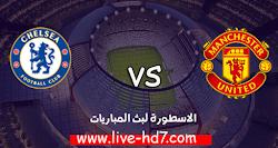 مشاهدة مباراة مانشستر يونايتد وتشيلسي بث مباشر بتاريخ 24-10-2020 الدوري الانجليزي