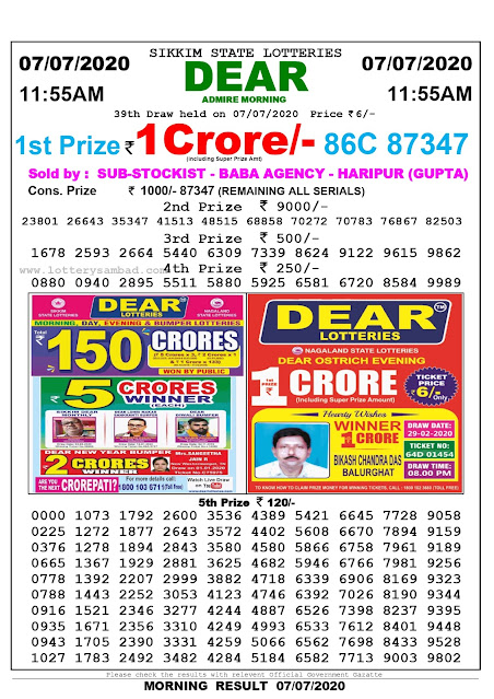 Sikkim State Lottery Sambad 07-07-2020 Today Result 11.55 AM