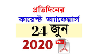 24th June Current Affairs in Bengali pdf