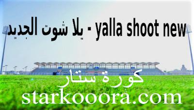 Yalla Shoot New - يلا شوت الجديد -  بث مباشر مباريات اليوم كورة ستار