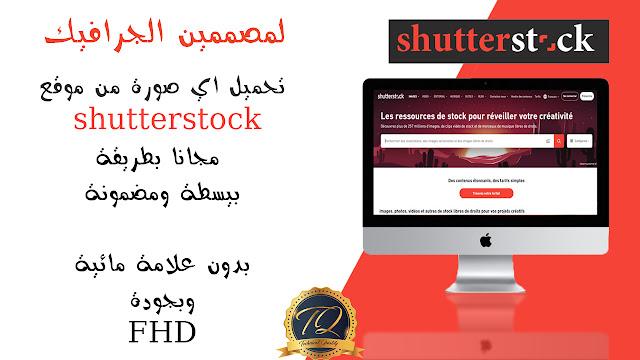 طريقة تحميل الصور مجانا من shutterstock بجودة عالية