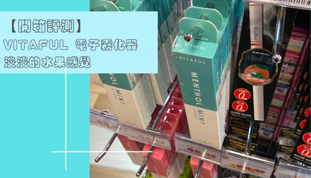 【開箱評測】日本 VITAFUL 吸入式維他補充品 淡淡的香味