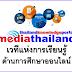 เวทีการเรียนรู้ออนไลน์ : mediathailand