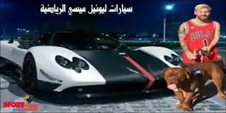 سيارات ليونيل ميسي الرياضية