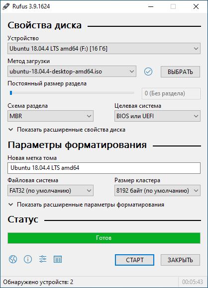 Создание загрузочной карты памяти Ubuntu на смартфоне в Rufus