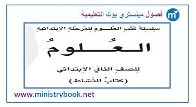 كتاب نشاط العلوم للصف الثاني الابتدائي 2018-2019-2020-2021