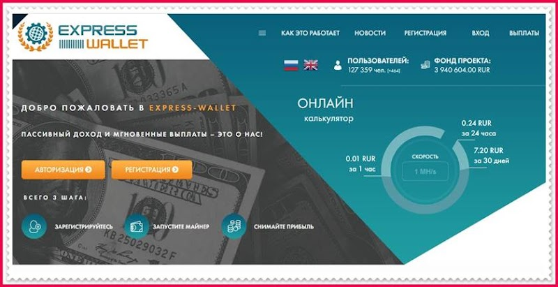 Мошеннический сайт express-wallet.com – Отзывы, развод, платит или лохотрон? Мошенники