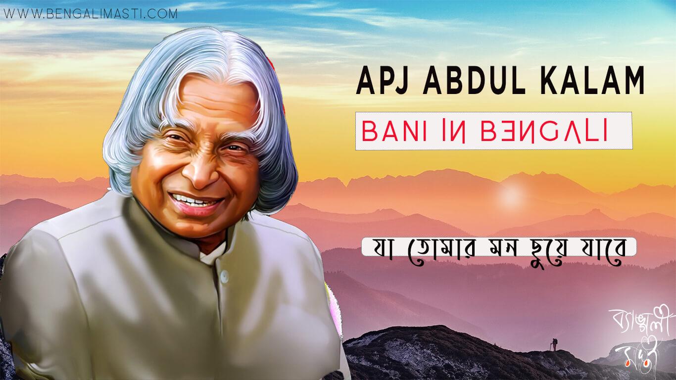 APJ Abdul Kalam Bani