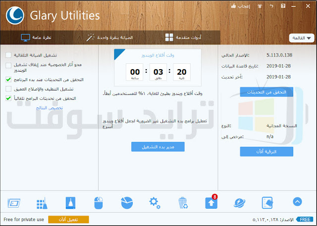 Glary Utilities Full