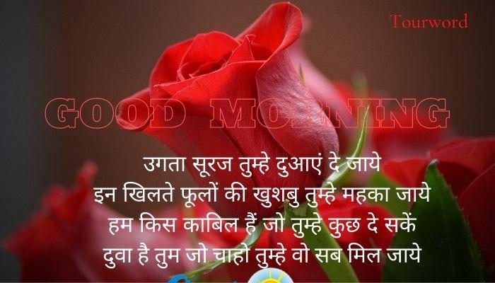 Good-Morning-Message-Shayari-With-Quotes Good-Morning-Shayari-in-Hindi-with-HD-Images
