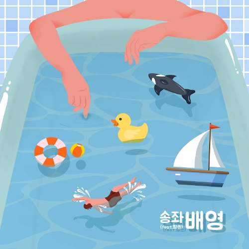 songjwa – 배영 (Feat. TOMSSON) – Single