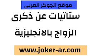 ستاتيات حب للزوج والزوجة بالانجليزية 2021 - الجوكر العربي