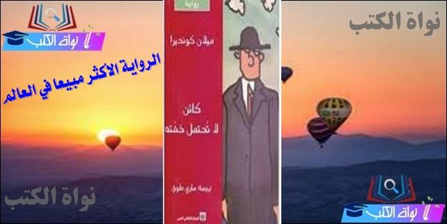 كتاب كائن لا تحتمل خفته pdf