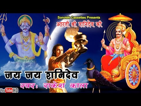 AARTI SHRI SHANI DEV JI LYRICS IN HINDI