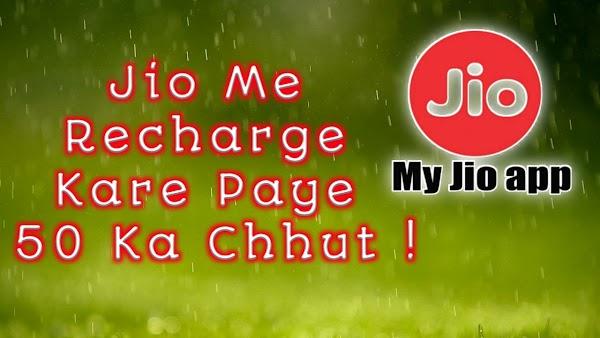 Jio Me Recharge Kare Aur Paye 50rs Ka Chhut !